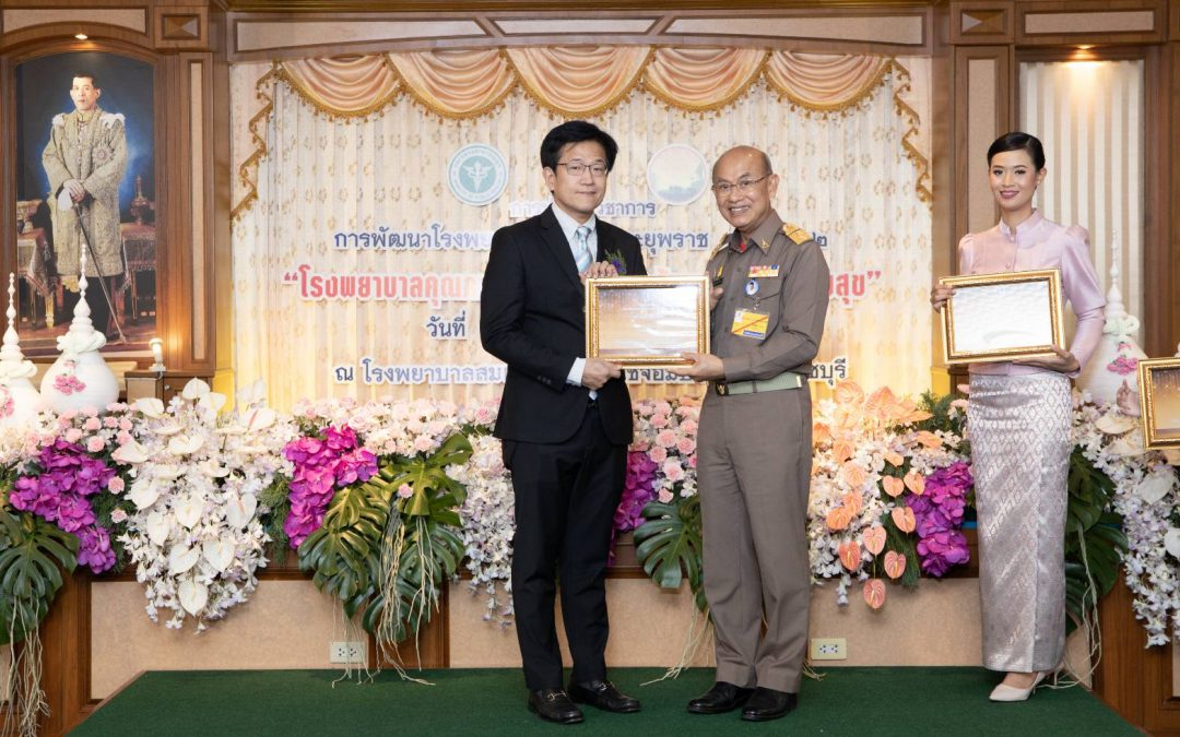 Apexcela Co.,Ltd received certificate of appreciation from Crown Prince Hospital