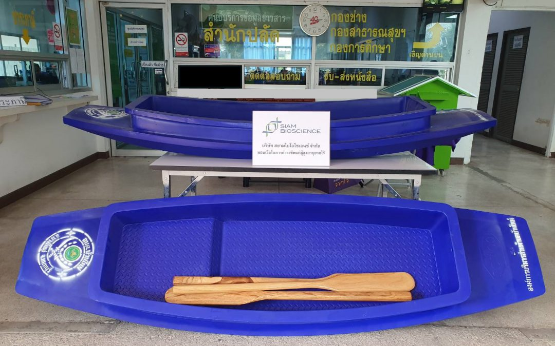 Siam Bioscience group donate boat to support the living of elderly